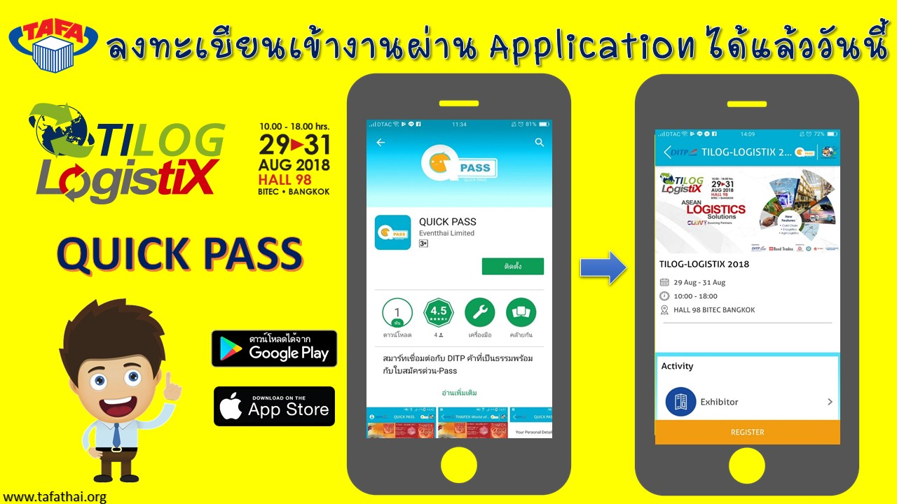 Application Quick Pass